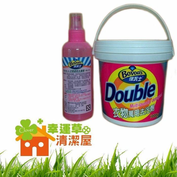 Bovoas~去污劑1kg 衣物頑垢去漬劑200ml 廚房清潔劑500ml~2 浴廁劑1L