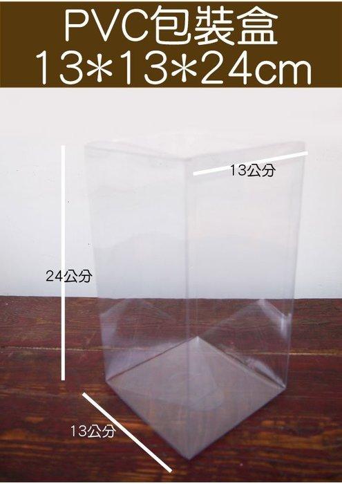 PVC包裝盒(13*13*24)可裝粽子香包或是玩偶禮品【鹿府文創 J0107】