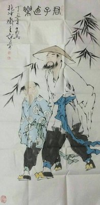 ~名人字畫~~范曾 字畫人物 手繪國畫 君子適樂