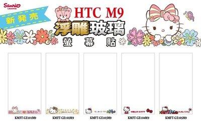 正版 Hello Kitty 9H 浮雕 玻璃保護貼,HTC M9 專用
