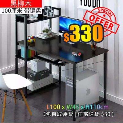 $330 電腦桌連書架+鍵盤 書櫃 (100cm / 120cm)*110H*45D 電腦枱 BookRack Bookshelf