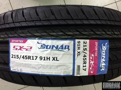 全新輪胎 NAKANG 南港 SONAR SX-2 SX2 215/45-17 台灣製造