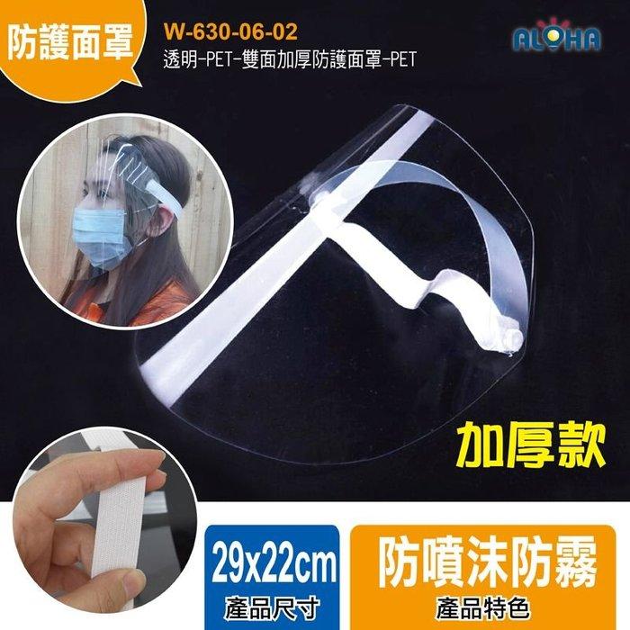 (可超取) 防疫專區 【W-630-06-02】透明-PET-雙面加厚防護面罩 防飛沫 防飛濺 全臉防護