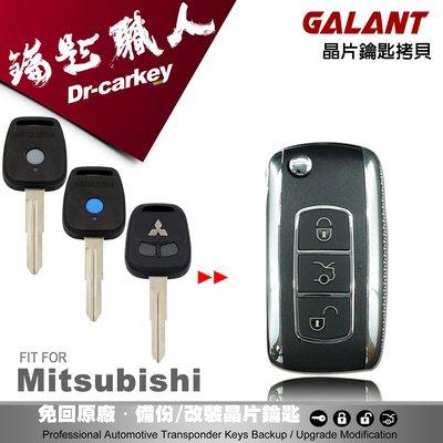 【汽車鑰匙職人】MITSUBISHI GALANT 三菱汽車鑰匙 升級摺疊鑰匙 備份鑰匙 拷貝鑰匙 新增鑰匙 遺失免煩惱