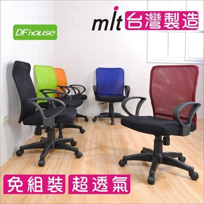 【You&Me】~《DF house》小鋼 網布氣壓辦公椅(五色) 電腦桌 電腦椅 書桌 茶几 鞋架 傢俱 床 櫃 書架