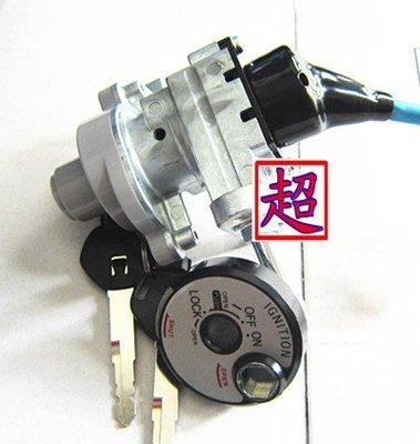 【超機車零件】台灣製造 山葉 勁風光 電源鎖 磁石鎖 鎖頭 開關 噴射