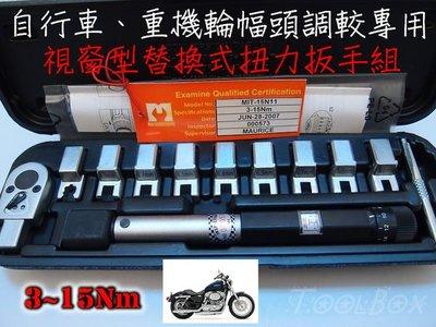 【ToolBox】5.1mm~ 6.9mm~☆15件替換式扭力板手/板桿/自行車/哈雷機車/幅輪頭專用