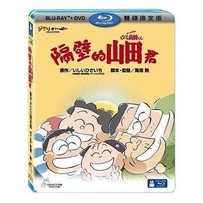 合友唱片 面交 自取 隔壁的山田君 藍光雙碟版 高畑勳監督作品 吉卜力工作室 BD+DVD