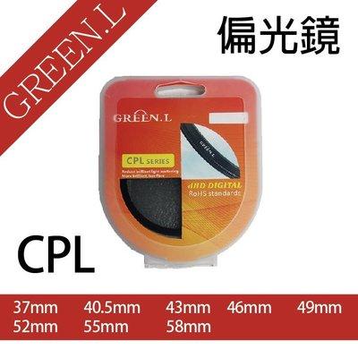 幸運草@綠葉Green.L CPL偏光鏡 消除反光 圓形偏振鏡 37、40.5、43、46、49、52、55、58mm