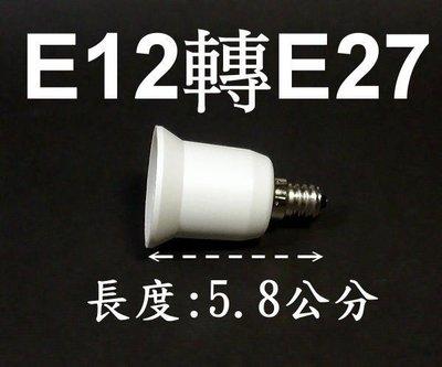 現貨 光展 E12轉E27燈頭 E12變E27燈頭-延長座 神明燈頭轉省電燈泡 LED燈泡 LED燈具 小螺口轉大螺口