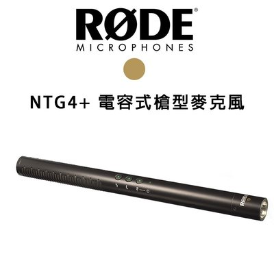【EC數位】RODE NTG4+ 電容式槍型麥克風 內建電池 收音 製片 低噪音 單眼錄影必備 錄音 電影 廣播級