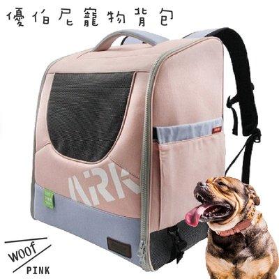 寵物背包~優伯尼寵物背包(粉) 寵物出門 簡約設計 寵物背包 毛小孩 狗狗 貓貓 寵物用品 兩側均有透氣網