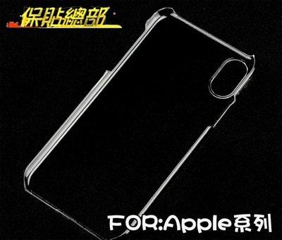 保貼總部~(超透PC硬殼)For:APPLE IPhone X / 8 / 7專用型一個只要59元 輕薄,時尚,耐用