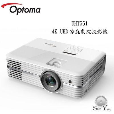 Optoma 奧圖碼 UHT551 4K UHD家庭劇院投影機【公司貨保固+免運】