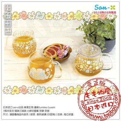 日本san-x角落生物花朵貓咪三姊妹玻璃杯茶壺TB63401 63501 63601