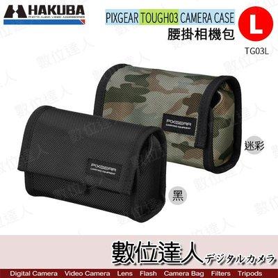 【數位達人】HAKUBA PIXGEAR TOUGH 03 L號 TG03L 腰掛包 相機套 相機包 TOUGH03
