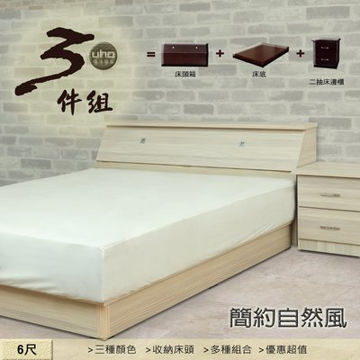 床組【UHO】DA簡約自然風6尺雙人加大三件組(床頭箱+簡易床底+二抽床邊櫃) 免運費