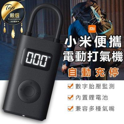 現貨!米家電動打氣機 單購 打氣線 20cm【HCSA41】#捕夢網