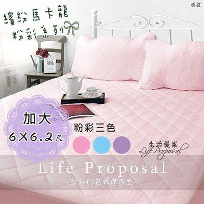 【生活提案】馬卡龍粉彩系列床包式保潔墊(粉紅)雙人加大6X6.2尺/台灣製保護床墊必備/租屋溫柔舒棉