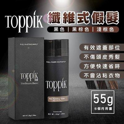 公司貨 頂豐 Toppik 增髮纖維55g 髮量遮瑕30秒完成 5個月(黑色 黑棕色 淺棕色 其他)【鯨品生活】