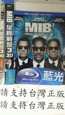 巧婷@120622【藍光BD3D】袋裝/無盒/如照片一【MIB星際戰警3】全賣場台灣地區正版片【M】