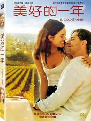(全新未拆封)美好的一年 A Good Year DVD(得利公司貨)