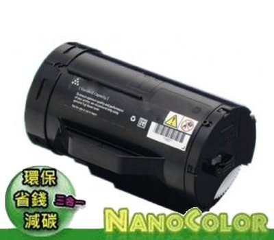 【彩印】可自取 EPSON M300 M300DNf 300DNf【高容量環保碳粉匣】S050691 S050732