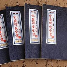旦旦妙 線裝古籍老書 神秘家庭保安全書 一套4冊 張三豐神秘奇書 楊公風水535