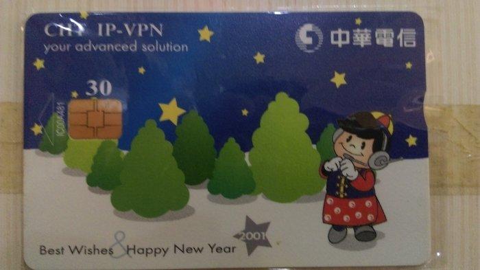 中華電信寬頻網路