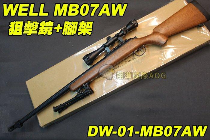 【翔準軍品AOG】WELL MB07AW 狙擊鏡+腳架 木色 狙擊槍 手拉 空氣槍 BB彈玩具槍 DW-01-MB07A