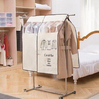 免運【珍昕】居家衣物防塵大衣罩~4色可選(約90*110cm)/防塵罩