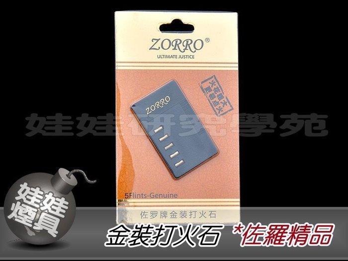 ㊣娃娃研究學苑㊣購滿499免運費  ZORRO *佐羅精品 金裝打火石 火花更大 更易點火 (SB323)