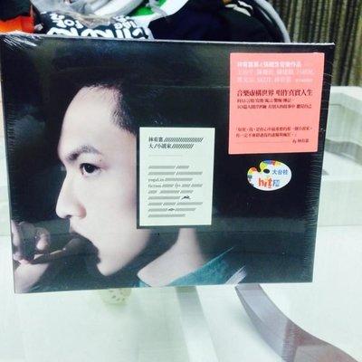 林宥嘉  第4張 大/小說家  專輯  首批限量紙盒版   (全新/未拆封/非再版)   特價:800元