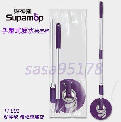 TT001 好神拖手壓式拖把架(S350、E350、S500、M500、S600L適用)