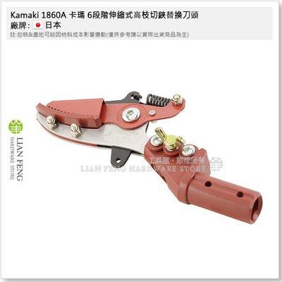 【工具屋】*含稅* Kamaki 1860A 卡瑪 6段階伸縮式高枝切鋏替換刀頭 高枝剪刀頭 替換頭 岸本農工具 日本