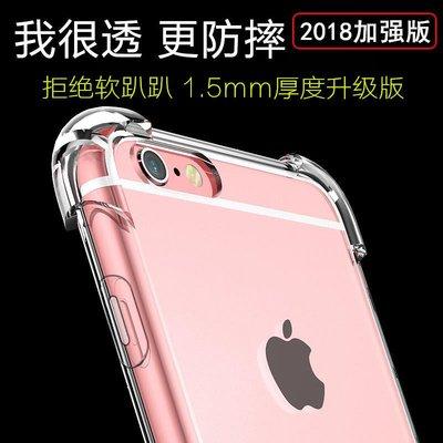 iPhone XR 6.1吋 四角防摔手機保護套蘋果XS Max 6.5吋全包矽膠透明軟殼1.5加厚