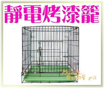 【Plumes寵物部屋】台灣製1.5尺《密底靜電粉體烤漆折疊式兔籠》全新活動褶疊式兔籠