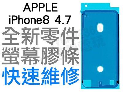 APPLE iPhone8 4.7 螢幕防水膠 防水膠條 全新零件 專業維修【台中恐龍電玩】