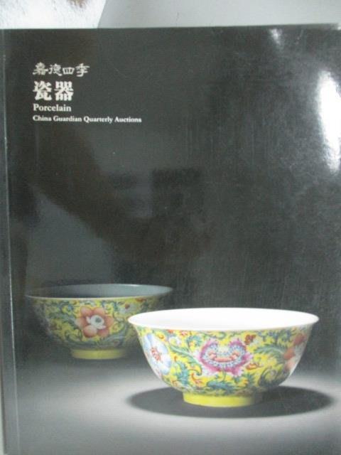 【書寶二手書T8/收藏_XBH】嘉德四季_瓷器_2011/9/17
