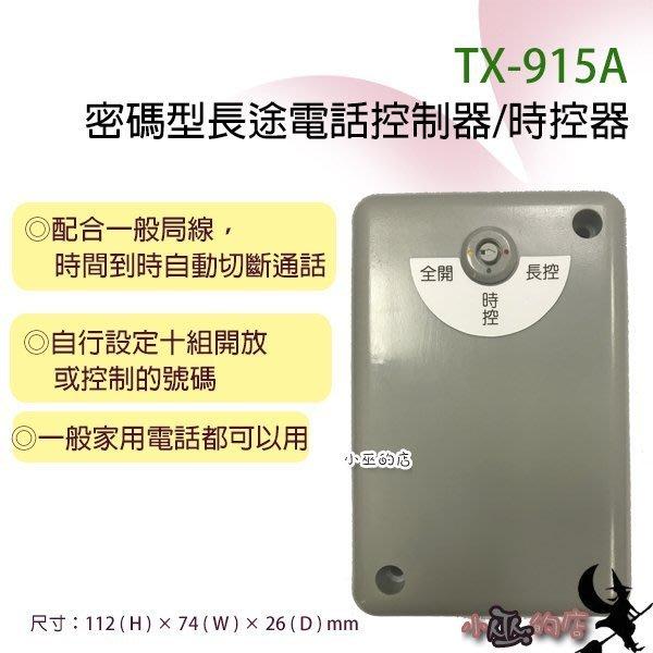 「小巫的店」實體店面*(TX-915A) 密碼型長途電話控制器/時控器~一般家用電話都可以用