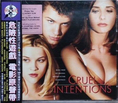 《絕版專賣》危險性遊戲 / Cruel Intentions 電影原聲帶 (歐版.側標完整)