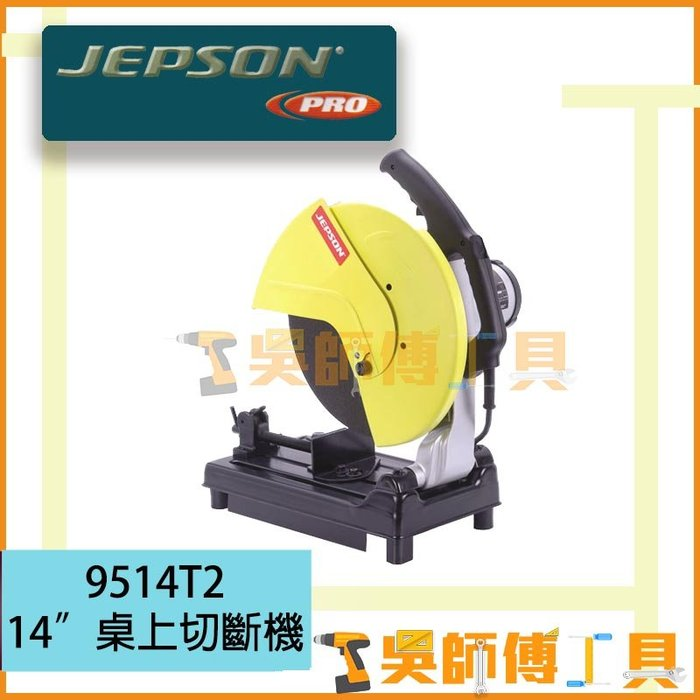 """*吳師傅工具*捷順 JEPSON 台灣製造 9514T2 14"""" 2000W桌上切斷機/切斷砂輪機"""