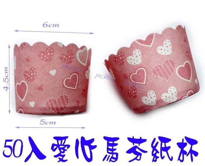 『尚宏』50入小愛心蛋糕紙杯 (  高溫馬芬蛋糕杯 蛋糕紙杯 蛋糕紙托 杯子蛋糕 馬芬杯 )