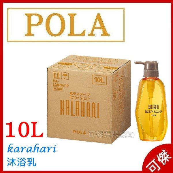 POLA  Paula Kalahari 喀拉哈里 沐浴乳  10L 業務包裝 日本代購 送2個台製空瓶