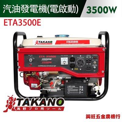 TAKANO 高野 3500W 汽油發電機(電啟動) / ETA3500E