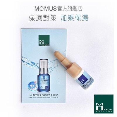 MOMUS HA-超水感多元保濕精華液(體驗瓶)3.5ml。小分子滲透修護。 極潤 保濕。雙分子玻尿酸精華液