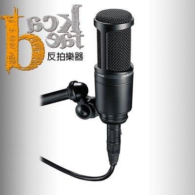 【反拍樂器】免運 Audio-Technica 鐵三角 AT2020 電容式 錄音室 專業 麥克風