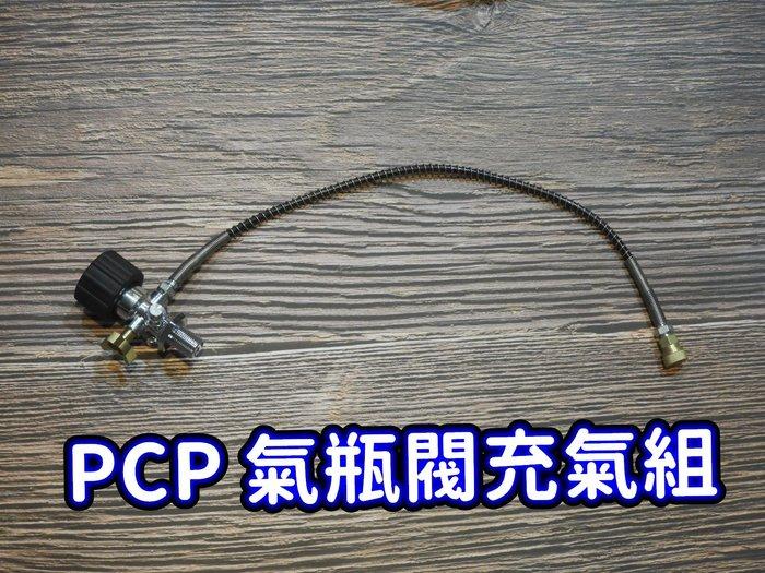 PCP氣瓶閥充氣組 大轉小 充氣轉接頭