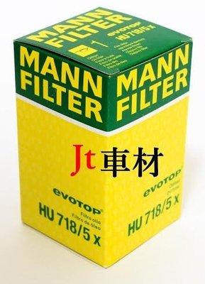 Jt車材 - 賓士 W207 W163 W164 W220 W221 MANN 機油芯 HU718/ 5X 可自取 台中市