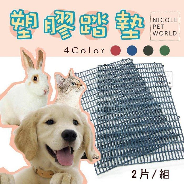 *Nicole寵物*狗籠_寵物塑膠踏墊〈2片一組〉【保護腳掌,達人推薦】腳踏底網,圍欄,圍片,狗籠,DIY,兔貓犬狗,鼠